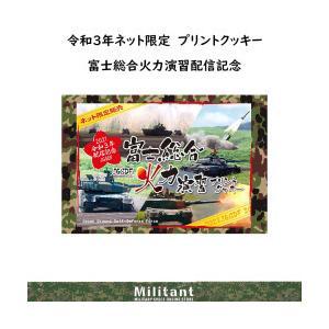 【特別企画】総合火力演習 令和3年 LIVE配信 スペシャルセット militantonline 05