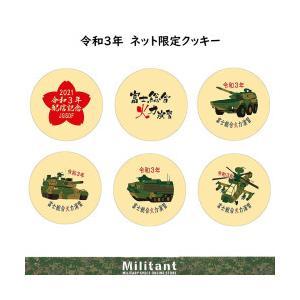 【特別企画】総合火力演習 令和3年 LIVE配信 スペシャルセット militantonline 06