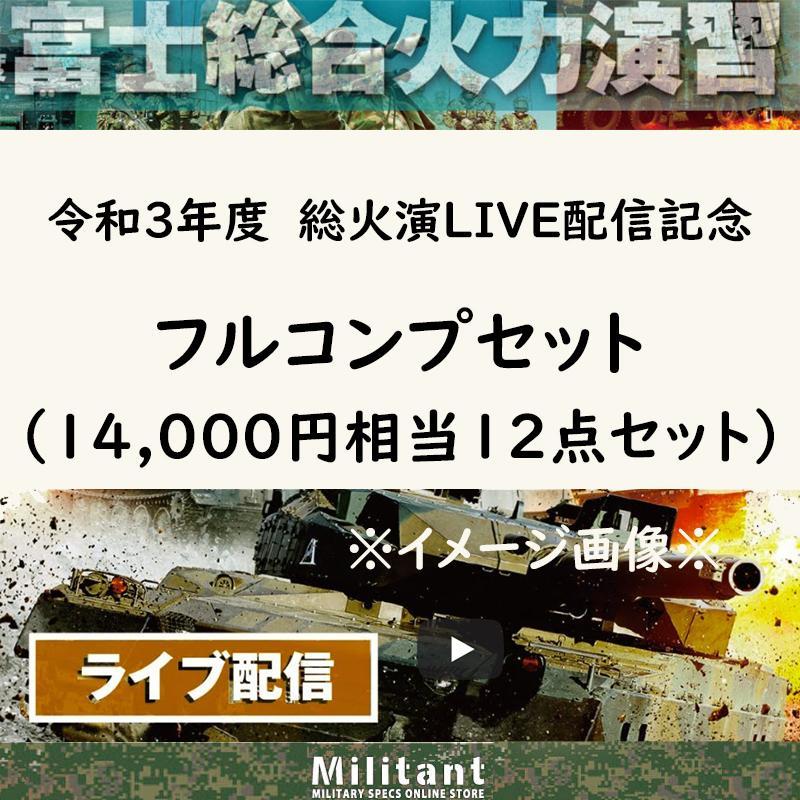 【特別企画】総合火力演習 令和3年 LIVE配信 フルコンプセット|militantonline