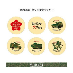 【特別企画】総合火力演習 令和3年 LIVE配信 フルコンプセット|militantonline|04