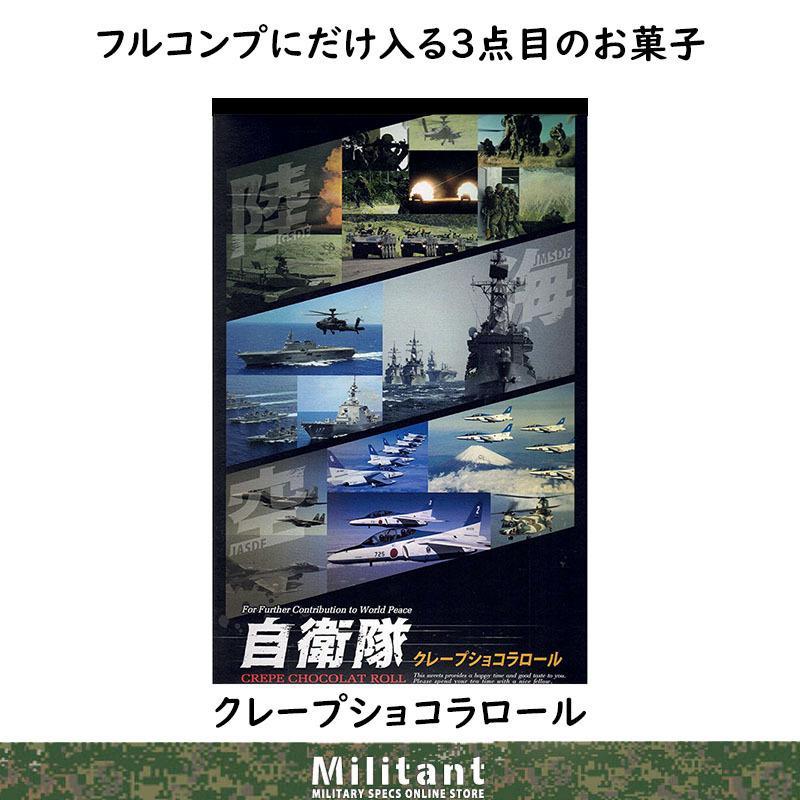 【特別企画】総合火力演習 令和3年 LIVE配信 フルコンプセット|militantonline|05
