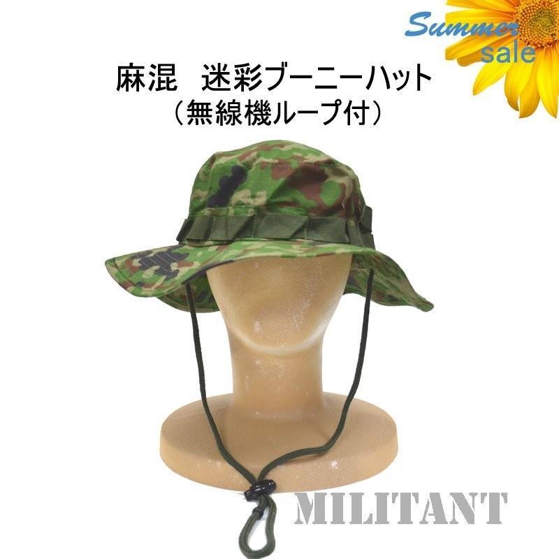 (ネコポス対応)麻混 陸上自衛隊迷彩ブーニーハット 陸自迷彩 ブッシュハット ジャングルハット 無線機ループ付き|militantonline