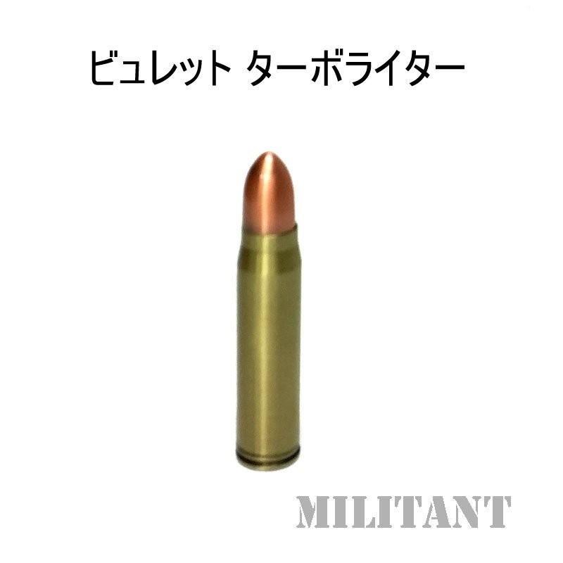 ビュレットターボライター 弾丸型ガス注入式ライター|militantonline