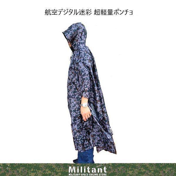 超軽量 ポンチョ(収納袋付き) マルチカム/航空デジタルグレー|militantonline|04