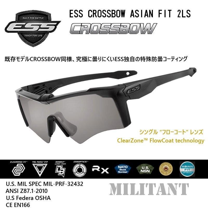 ESS CROSSBOW ASIAN FIT(クロスボーアジアンフィット2レンズ)