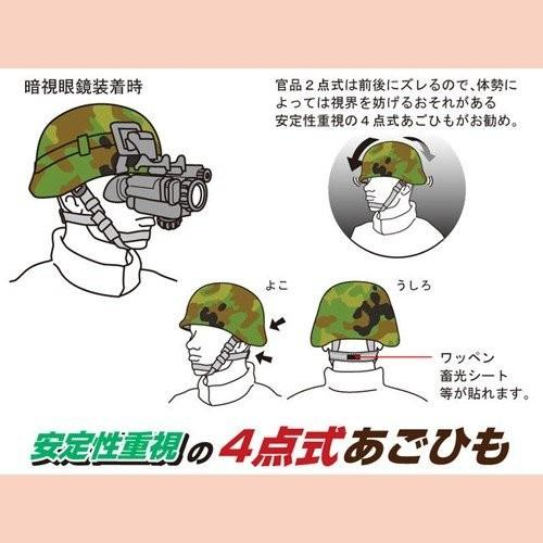 (ネコポス対応)あご紐4点式 陸自88式鉄帽|militantonline|02
