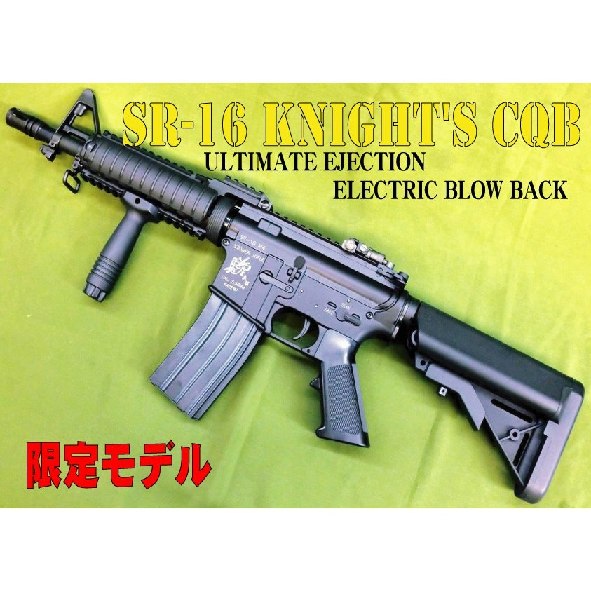 TOP EBB SR-16 KNIGHT'S CQBコンプリート