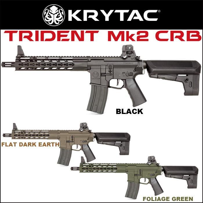 KRYTAC クライタック電動ガン本体 TRIDENT Mk2 CRB(トライデント マーク2 CRB)/対象年齢18歳以上 ブラック エアガン エアーガン