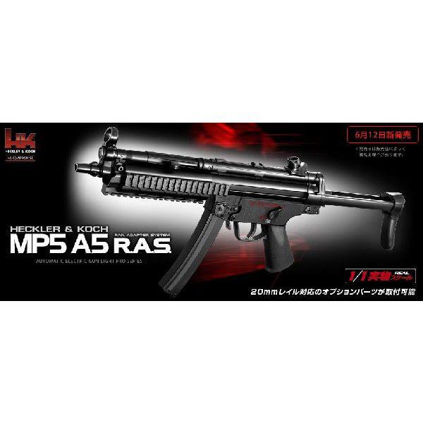東京マルイ 電動ガン ライトプロ MP5A5 R.A.S. 10才以上用 エアガン エアーガン