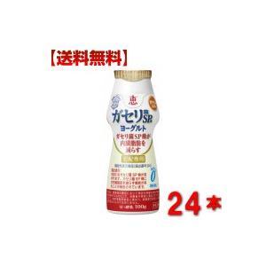 飲む ヨーグルト 菌 ガセリ