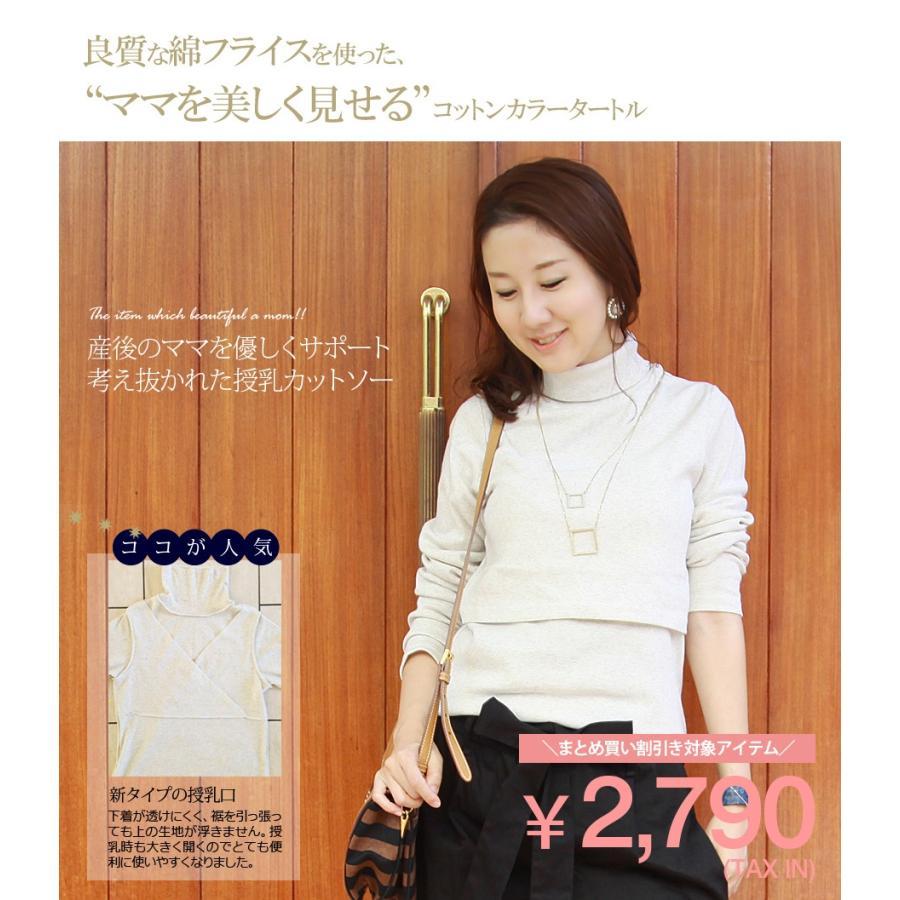 授乳服 人気  コットンカラータートル 1点までメール便可  安い タートル 授乳|milktea-mm|03