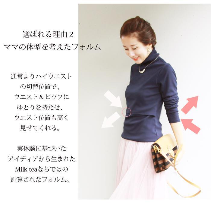 授乳服 人気  コットンカラータートル 1点までメール便可  安い タートル 授乳|milktea-mm|08