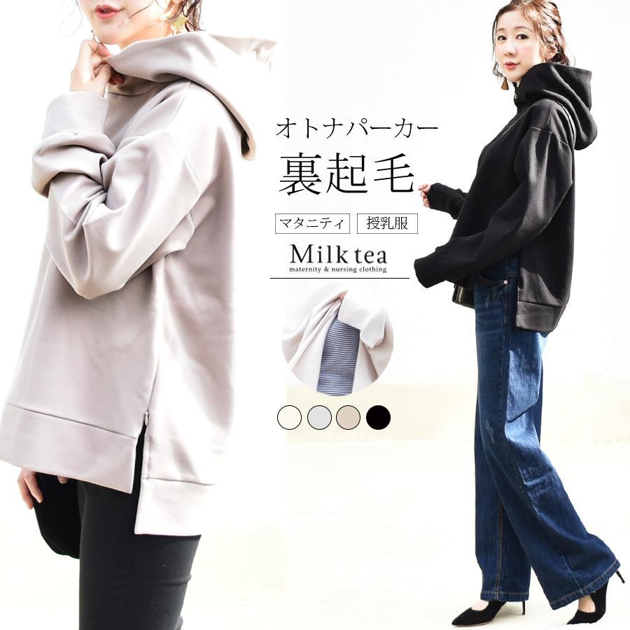授乳服 マタニティ レイ・オトナの綺麗めパーカー 裏起毛 ジッパータイプの授乳口 授乳 妊婦服 妊婦 妊娠 出産 産前産後 安い|milktea-mm