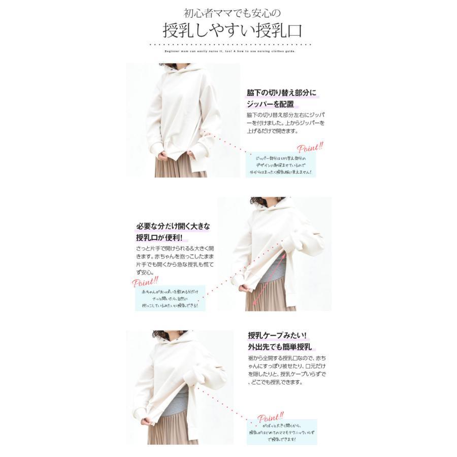授乳服 マタニティ レイ・オトナの綺麗めパーカー 裏起毛 ジッパータイプの授乳口 授乳 妊婦服 妊婦 妊娠 出産 産前産後 安い|milktea-mm|14
