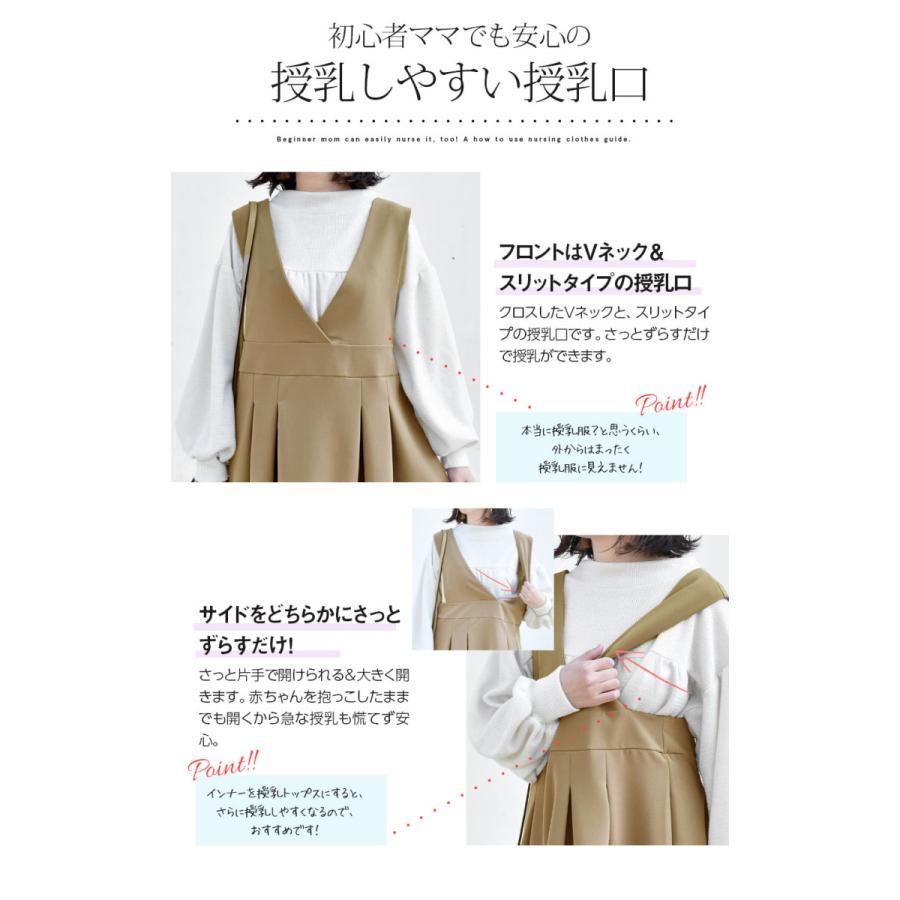 授乳服 アグネスVネックフレアワンピースジャンパースカート ジャンスカ ワンピース レディース 安い milktea-mm 13