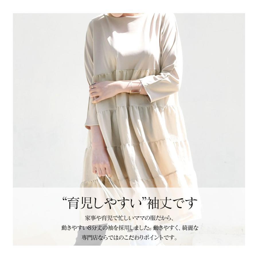 SALE 授乳服 マタニティ シャーリー・ティアードが揺れる大人のチュニックトップス ジッパータイプ 授乳 トップス 安い milktea-mm 18