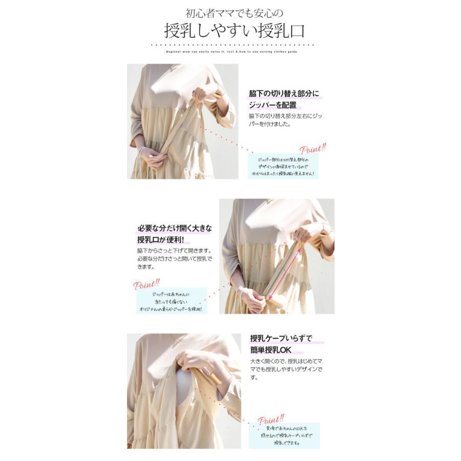 SALE 授乳服 マタニティ シャーリー・ティアードが揺れる大人のチュニックトップス ジッパータイプ 授乳 トップス 安い milktea-mm 19