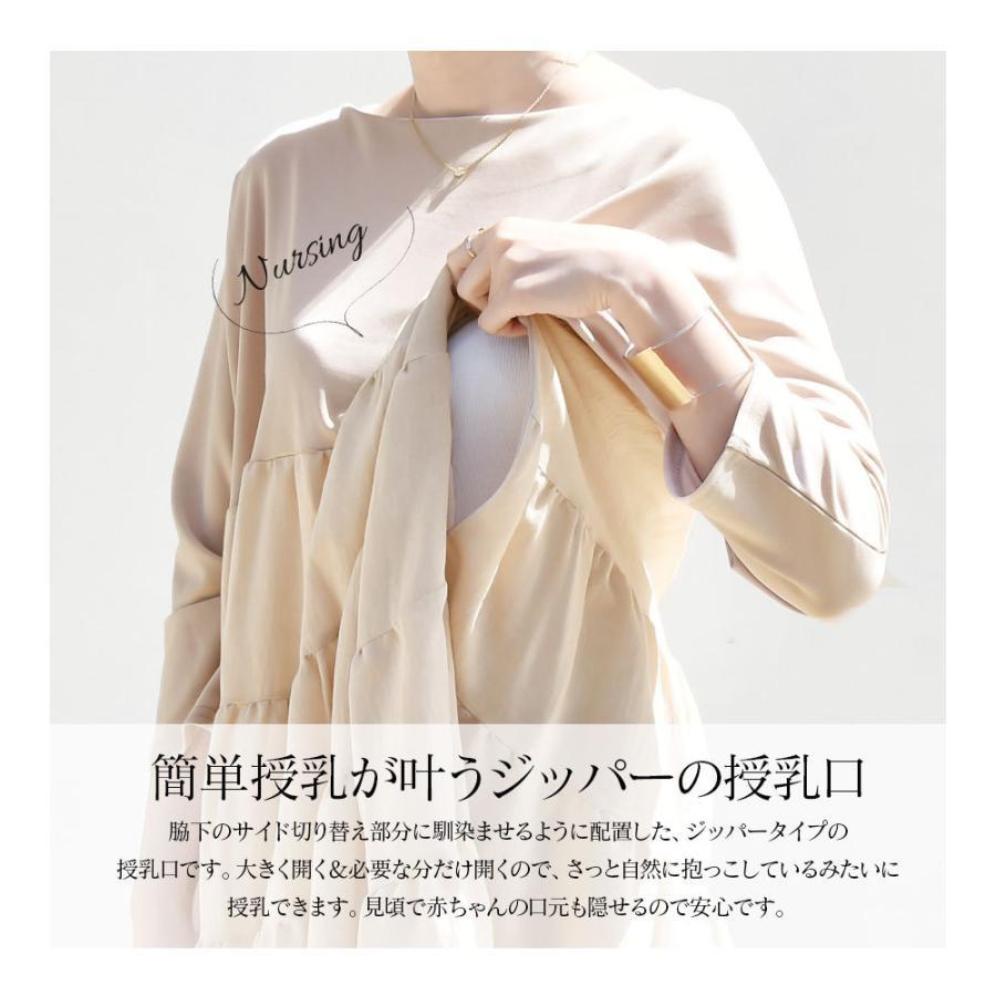 SALE 授乳服 マタニティ シャーリー・ティアードが揺れる大人のチュニックトップス ジッパータイプ 授乳 トップス 安い milktea-mm 08