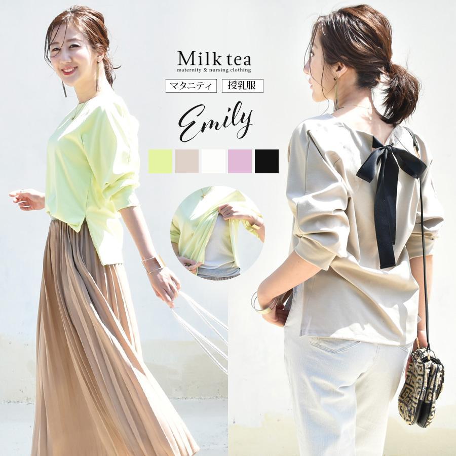 SALE 授乳服 マタニティ エミリーバックリボンパフィ5分袖カットソー 1点までメール便可 ジッパータイプの授乳口 授乳ケープみたいに使える Tシャツ レディース|milktea-mm