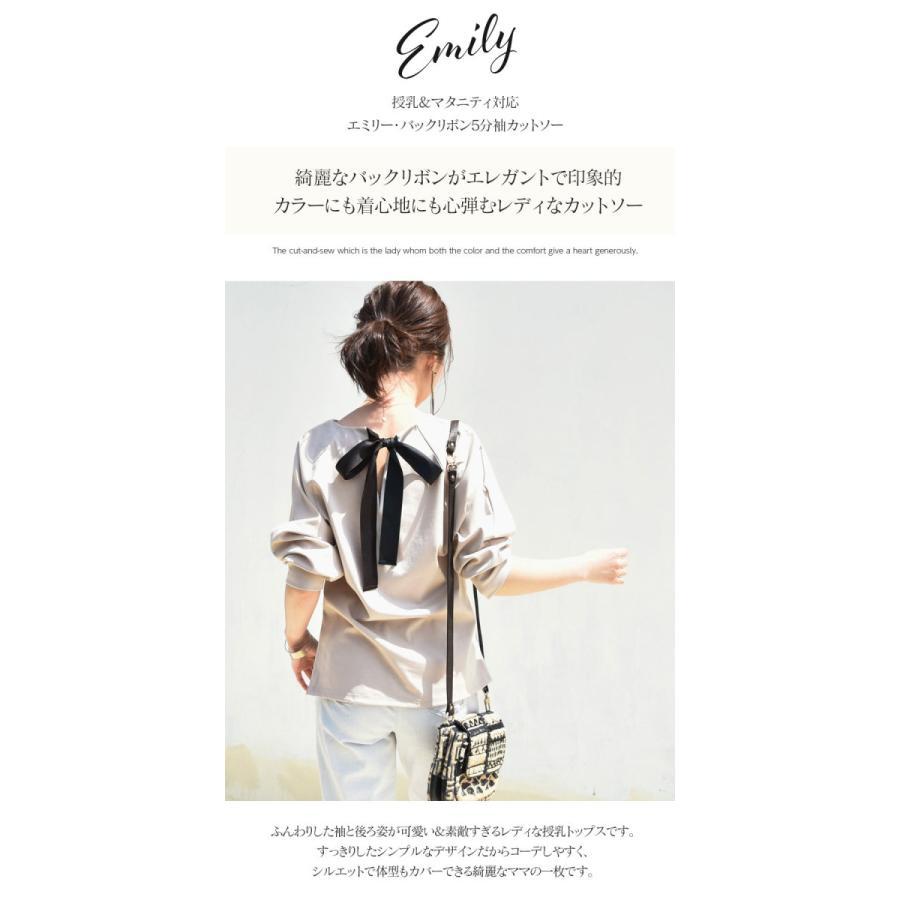 SALE 授乳服 マタニティ エミリーバックリボンパフィ5分袖カットソー 1点までメール便可 ジッパータイプの授乳口 授乳ケープみたいに使える Tシャツ レディース|milktea-mm|02