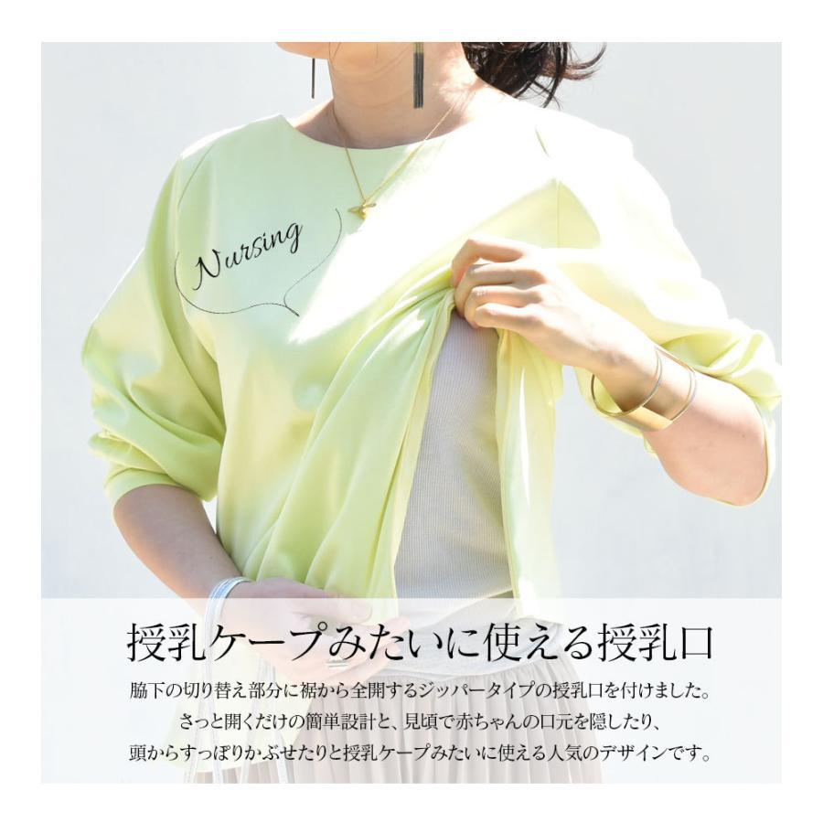 SALE 授乳服 マタニティ エミリーバックリボンパフィ5分袖カットソー 1点までメール便可 ジッパータイプの授乳口 授乳ケープみたいに使える Tシャツ レディース|milktea-mm|08