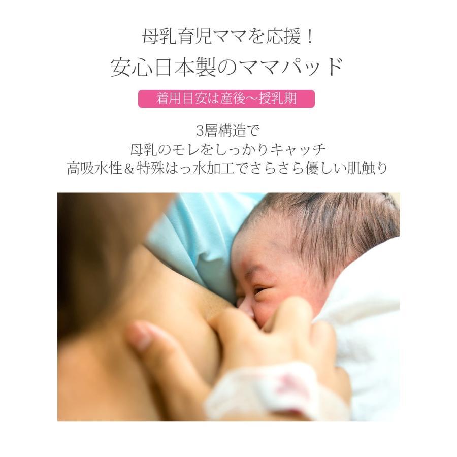 Rosemadame 日本製ママパッド 2枚組 3セットまでメール便可 母乳 授乳 下着 授乳用品 授乳グッズ 授乳パット 授乳パッド 母乳パット ローズマダム 安い milktea-mm 02