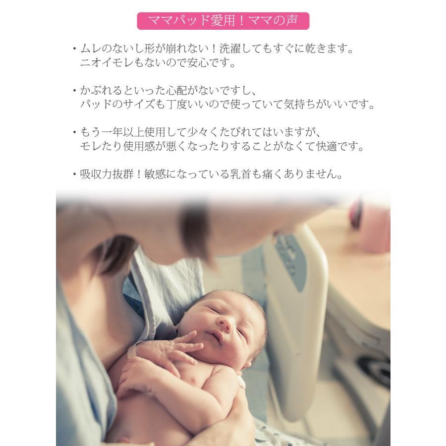 Rosemadame 日本製ママパッド 2枚組 3セットまでメール便可 母乳 授乳 下着 授乳用品 授乳グッズ 授乳パット 授乳パッド 母乳パット ローズマダム 安い milktea-mm 05