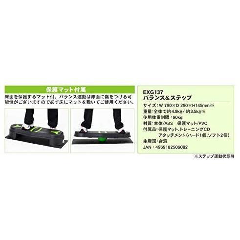 ALINCO(アルインコ) バランス&ステップ EXG137 EXG137|million-got|02