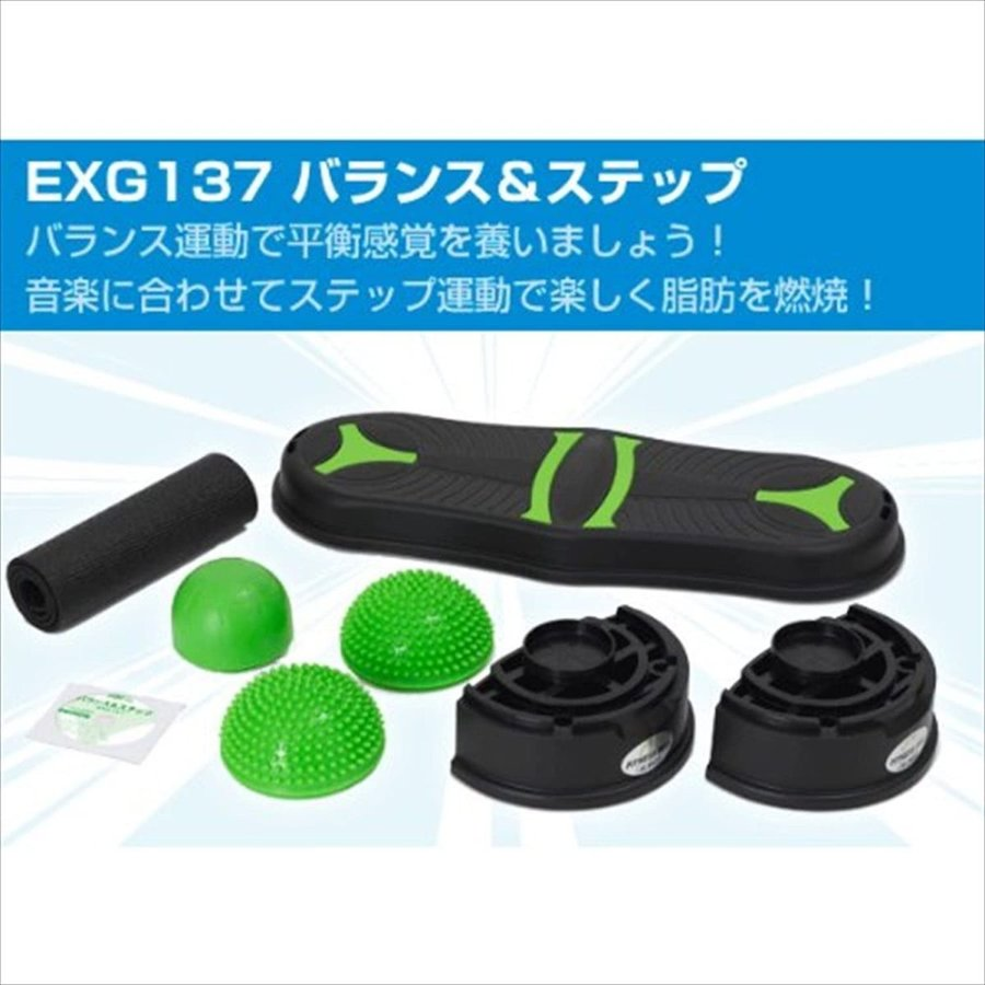 ALINCO(アルインコ) バランス&ステップ EXG137 EXG137|million-got|07