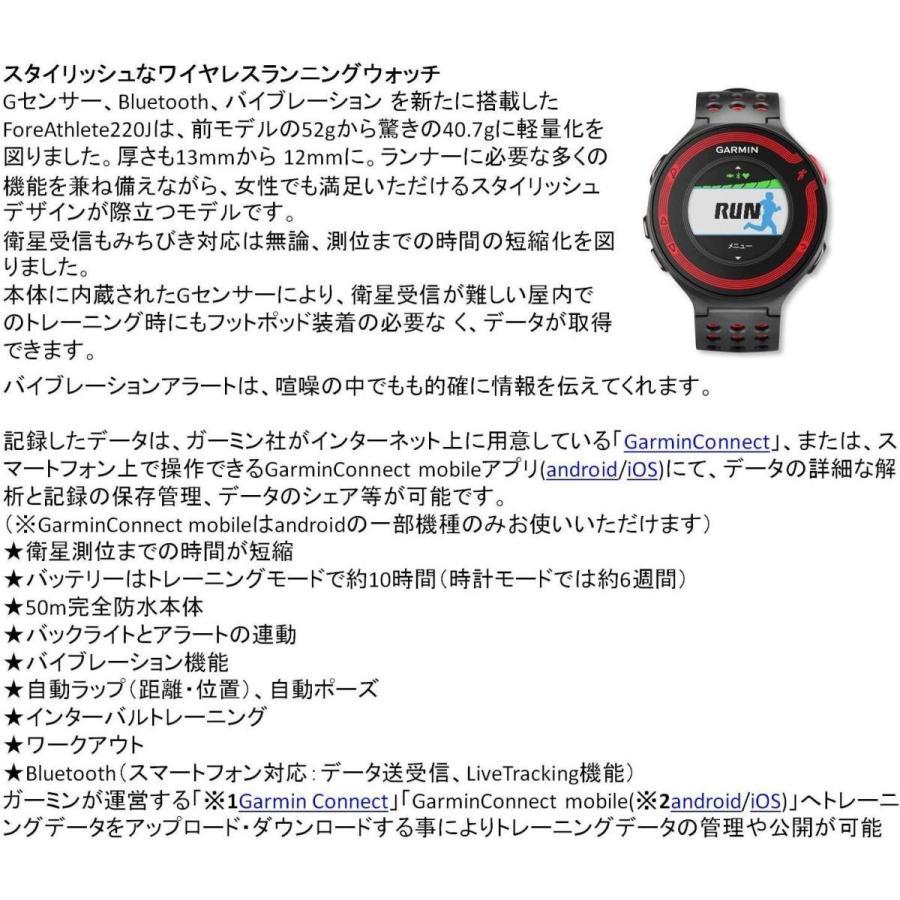 【予約中!】 GARMIN(ガーミン) 日本 ランニングウォッチ 時計 GPS GPS ForeAthlete 220J ブラック Bluetooth対応/レッド Bluetooth対応 日本, マンネン:77452ecc --- airmodconsu.dominiotemporario.com