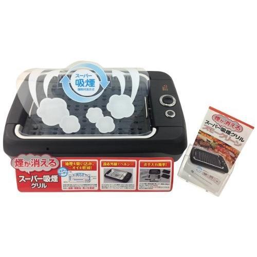 スーパー吸煙グリル 「スモークリーンII」 DSK1001