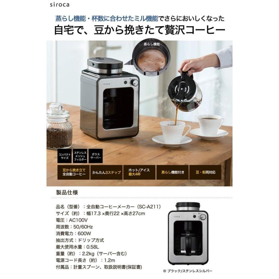 シロカ 全自動コーヒーメーカー 新ブレード搭載 静音/コンパクト/ミル2段階/豆・粉両対応/蒸らし/ガラスサーバー SC-A211 ステンレ|millioncacao|12