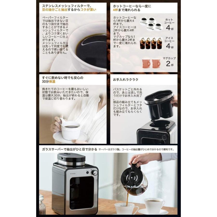 シロカ 全自動コーヒーメーカー 新ブレード搭載 静音/コンパクト/ミル2段階/豆・粉両対応/蒸らし/ガラスサーバー SC-A211 ステンレ|millioncacao|16