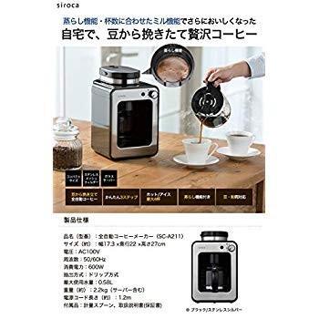 シロカ 全自動コーヒーメーカー 新ブレード搭載 静音/コンパクト/ミル2段階/豆・粉両対応/蒸らし/ガラスサーバー SC-A211 ステンレ|millioncacao|18