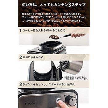 シロカ 全自動コーヒーメーカー 新ブレード搭載 静音/コンパクト/ミル2段階/豆・粉両対応/蒸らし/ガラスサーバー SC-A211 ステンレ|millioncacao|03