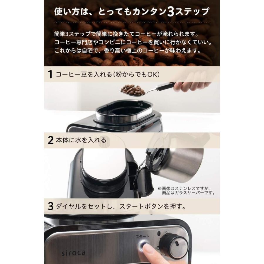 シロカ 全自動コーヒーメーカー 新ブレード搭載 静音/コンパクト/ミル2段階/豆・粉両対応/蒸らし/ガラスサーバー SC-A211 ステンレ|millioncacao|07