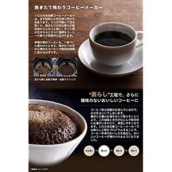 シロカ 全自動コーヒーメーカー 新ブレード搭載 静音/コンパクト/ミル2段階/豆・粉両対応/蒸らし/ガラスサーバー SC-A211 ステンレ|millioncacao|10
