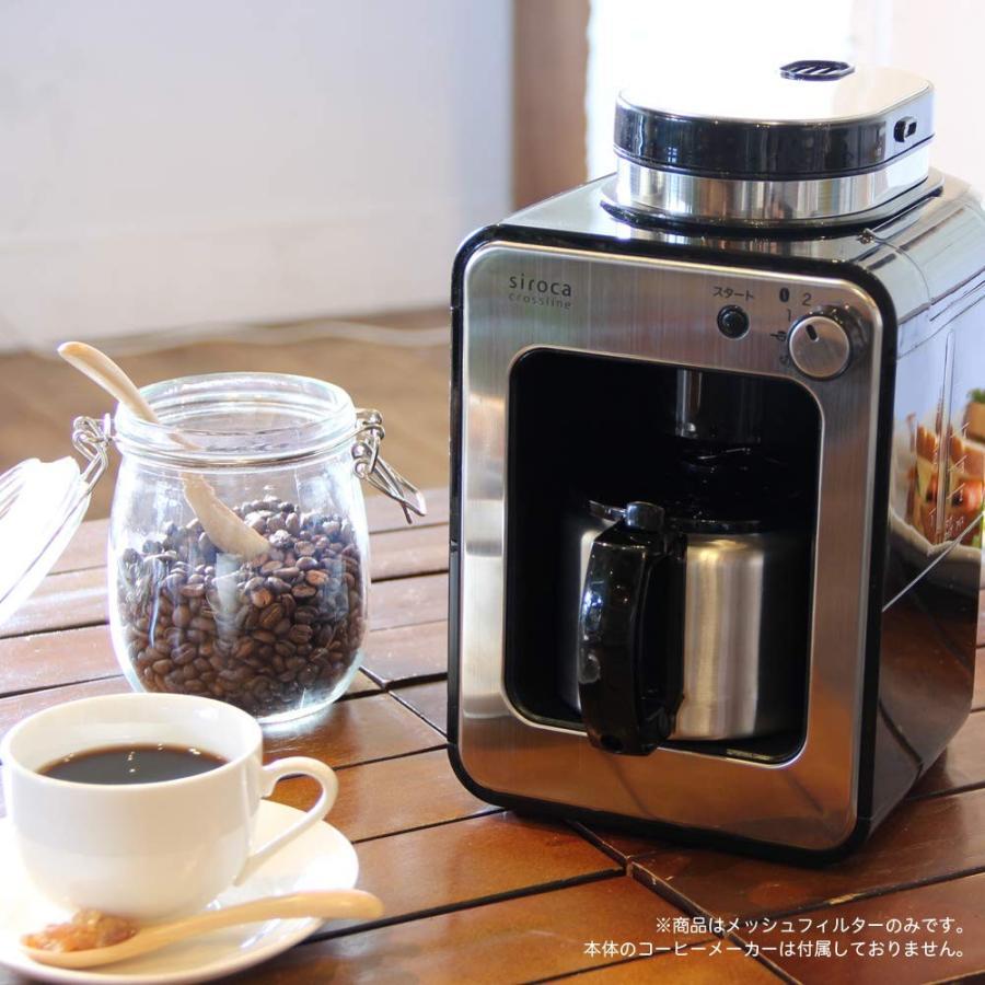 siroca crossline 全自動コーヒーメーカー STC-401/STC-501/STC-502専用メッシュフィルター STC-40|millioncacao|03