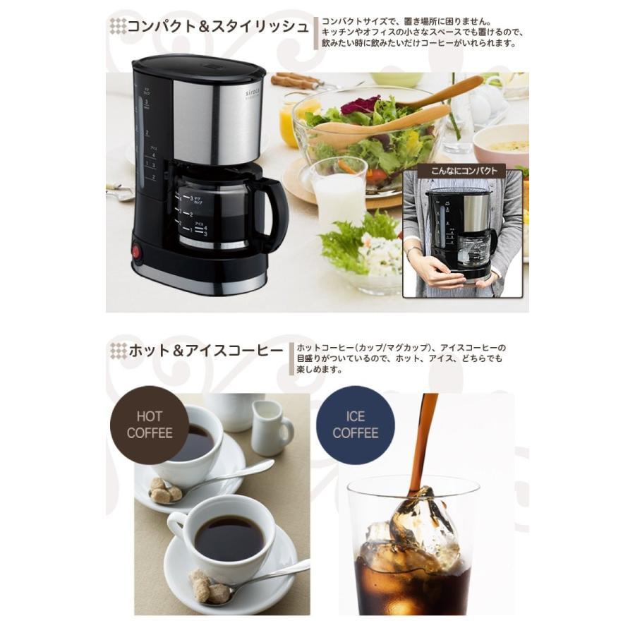 siroca ドリップ式コーヒーメーカー SCM-401メッシュフィルター/ドリップ方式 millioncacao 11
