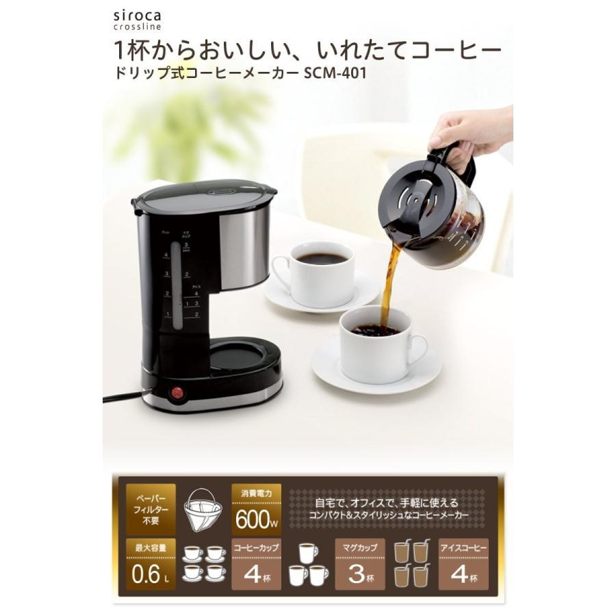 siroca ドリップ式コーヒーメーカー SCM-401メッシュフィルター/ドリップ方式 millioncacao 19