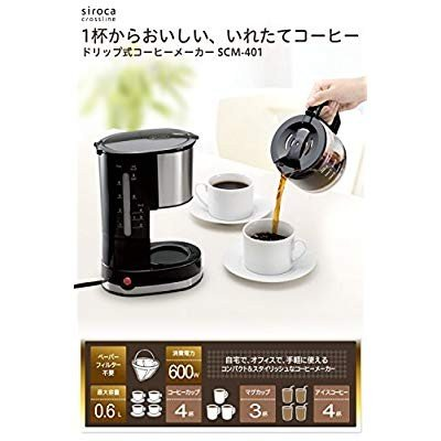 siroca ドリップ式コーヒーメーカー SCM-401メッシュフィルター/ドリップ方式 millioncacao 20