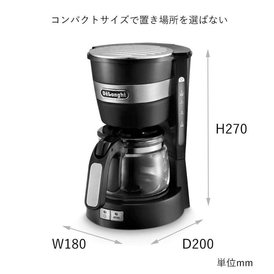 デロンギ コーヒーメーカー アクティブシリーズ インテンスブラック ICM14011J|millioncacao|16