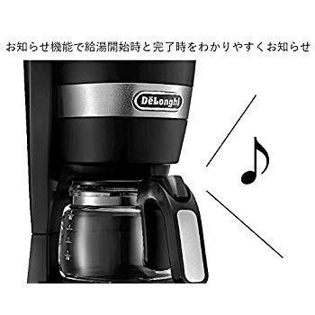 デロンギ コーヒーメーカー アクティブシリーズ インテンスブラック ICM14011J|millioncacao|06
