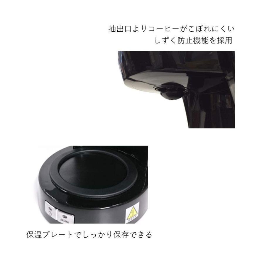 デロンギ コーヒーメーカー アクティブシリーズ インテンスブラック ICM14011J|millioncacao|07