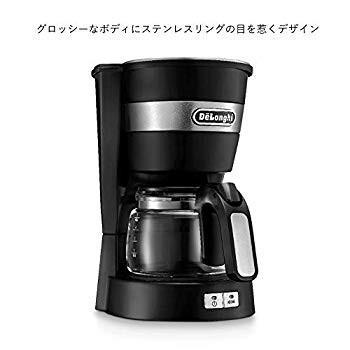 デロンギ コーヒーメーカー アクティブシリーズ インテンスブラック ICM14011J|millioncacao|08