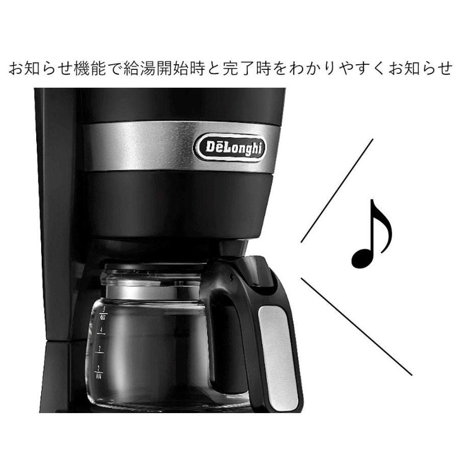 デロンギ コーヒーメーカー アクティブシリーズ インテンスブラック ICM14011J|millioncacao|10