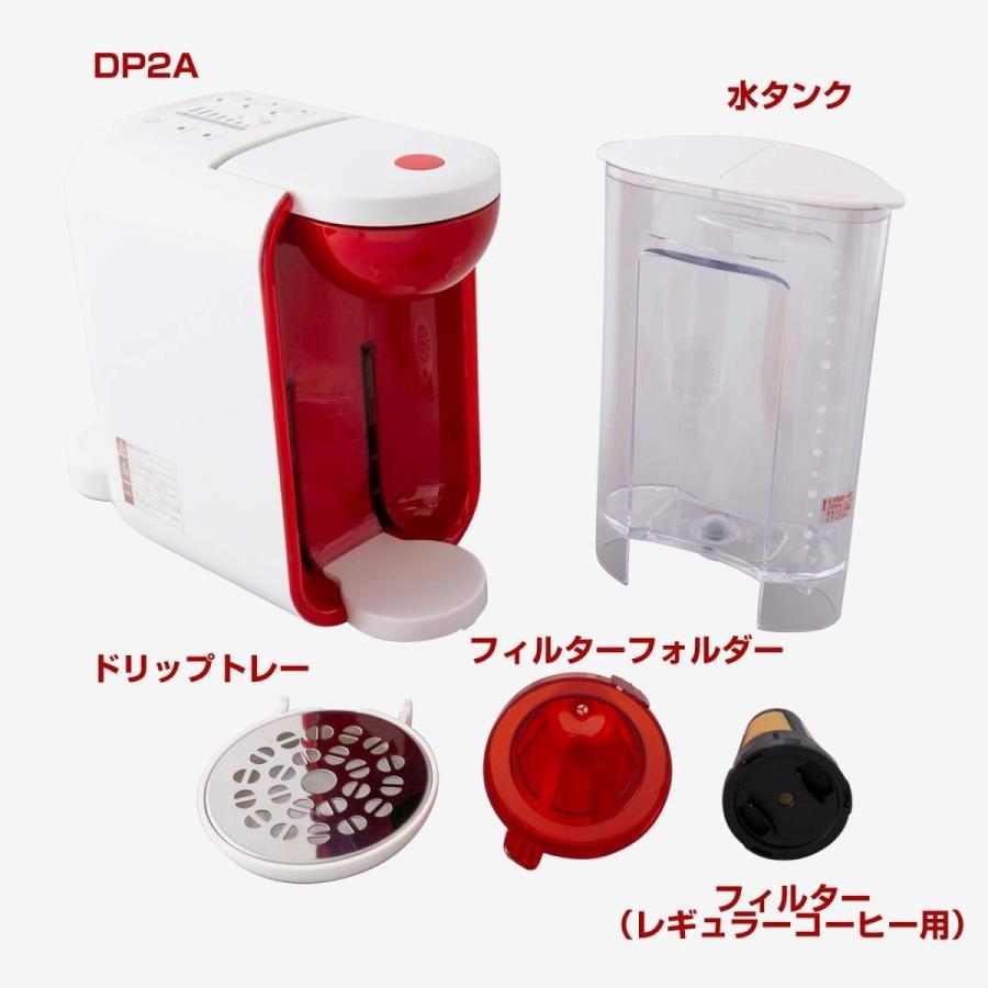 UCC コーヒーメーカー ドリップポッド 本格 ドリップコーヒー カプセル式 (ホワイト×レッド) DP2A millioncacao 03