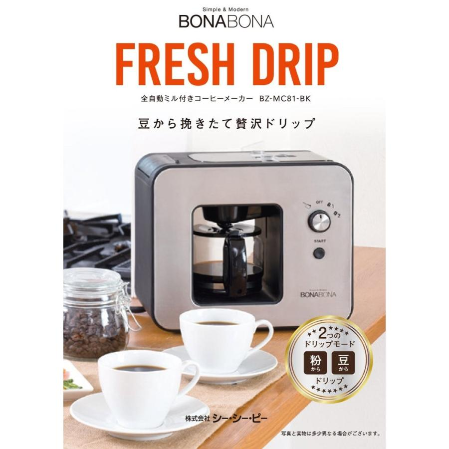 CCP BONABONA 全自動ミル付きコーヒーメーカー(保温機能搭載) 「豆・粉からドリップ可能」 ガラスジャグ付き ブラック BZ-MC millioncacao 13