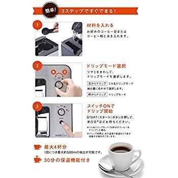 CCP BONABONA 全自動ミル付きコーヒーメーカー(保温機能搭載) 「豆・粉からドリップ可能」 ガラスジャグ付き ブラック BZ-MC millioncacao 10