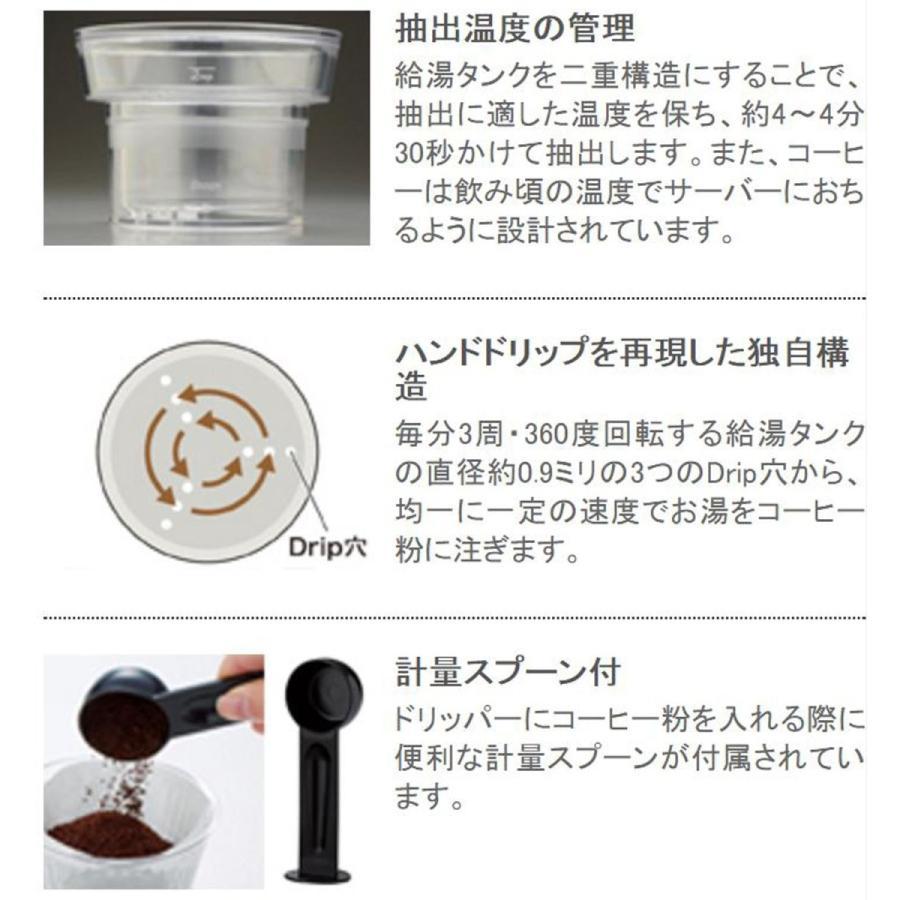 APIX 『Drip Meister』 コーヒーメーカー ホワイト ADM-200-WH|millioncacao|16